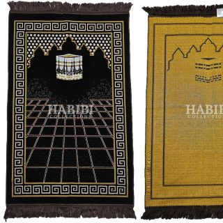 Brown Islamic Masjid Square Pattern Prayer Mat